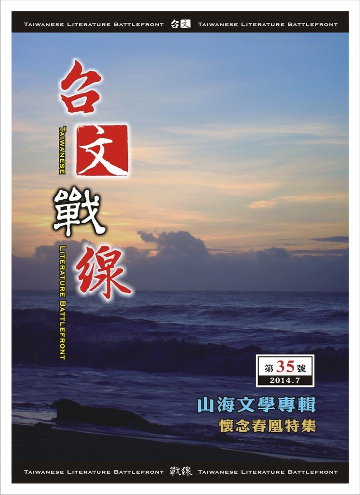台文戰線35期封面
