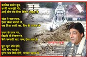 poem of albela khatri 3