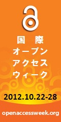 Open Access Week 2012 in Japan_web banner