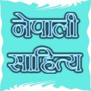 नेपाली साहित्य