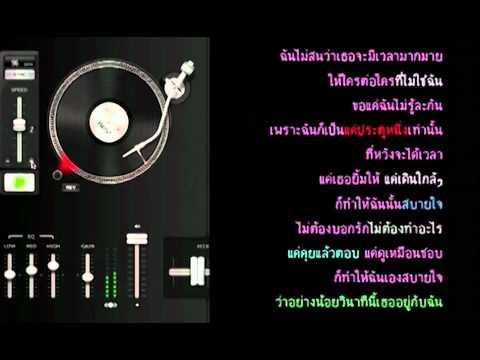 โบ Feat. Stamp - สบายใจ (MIX)