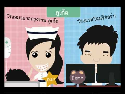 Animation dao&dome story for wedding
