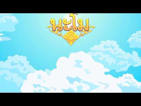 Namo game 3