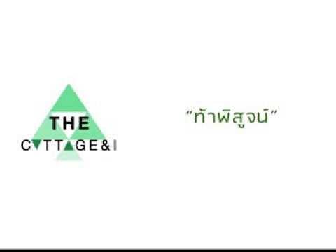 ท้าพิสูจน์ The Cottage & I (Official Audio)