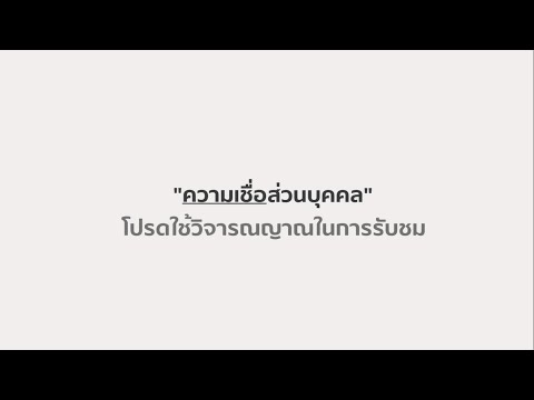 """Your Unbounded Answers """"ความเชื่อ"""""""