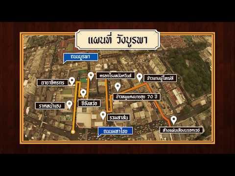 MAP วังบูรพา