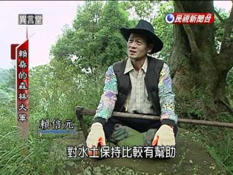 2010/11/20 民視異言堂3-「賴桑的森林大軍」