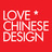 lovechinesedesign