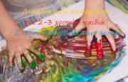 Δημιουργική απασχόληση για παιδιά 2-3 χρν. - Toddlers 2-3 yrs. old Art group