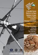 """Φεστιβάλ """"Ο Άρτος της Πάρου ο Επιούσιος"""" / Paros Bread Festival"""
