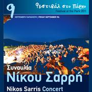 Συναυλία Νίκου Σαρρή / Concert with the latest work of Parian composer Nikos Sarris