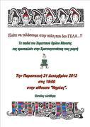 """""""Η Αγέλαστη Πολιτεία & οι Καλικάτζαροι"""" Θεατρικό & Γιορτή / Christmas Play & Celebration"""