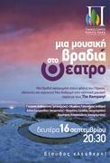 ΤΡΙΤΗ 17/9: Μια μουσική βραδιά στο Θέατρο / Tuesday, 17 Sept. A musical night at the Park Theatre Archilochos