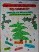 Χριστουγεννιάτικο Παζάρι Αρχιλόχου / Archilochos Christmas Bazaar