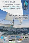Hellenic Match Racing Tour in Paros