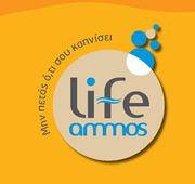 LIFE AMMOS - Περιβαλλοντική Εκδήλωση για παραλίες στο Πάρκο Πάρου