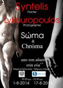 """Έκθεση Τέχνης / Art Exhibition """"Body & Color"""""""
