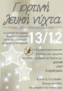 """Γιορτινή Λευκή Νύχτα / A festive """"White Night"""" in Parikia"""