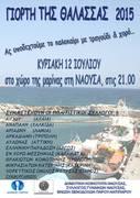 Γιορτή της Θάλασσας / A Celebration of the Sea