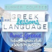Greek Language Lessons