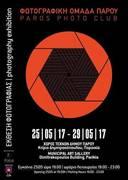 Έκθεση Φωτογραφικής Ομάδας Πάρου / Photography Exhibition