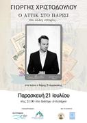 ΣΥΝΑΥΛΙΑ ΓΙΩΡΓΗ ΧΡΙΣΤΟΔΟΥΛΟΥ / Giorgis Attik Concert