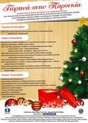 Γιορτινά στην  Παροικιά / Christmas Events in Parikia