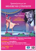 Theatre / Ο ΜΟΛΥΒΕΝΙΟΣ ΣΤΡΑΤΙΩΤΗΣ- ΧΑΝΣ ΚΡΙΣΤΙΑΝ ΑΝΤΕΡΣΕΝ