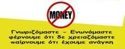 Ανταλλακτικό Παζάρι  / Exchange Market