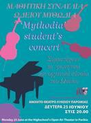 /  Μαθητική συναυλία ωδείου Μυθωδία / Mythodia Student's Concert