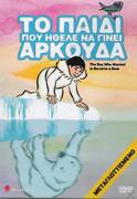 The Boy Who Wanted to become a Beer / Το Παιδή που ήθελε να γίνει Αρκούδα