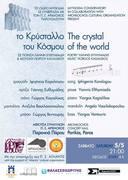 Το κρύσταλλο του κόσμου / The crystal of the world