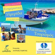 Info Day about Fishing Tourism