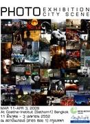 """นิทรรศการภาพถ่าย """"City Scene"""""""