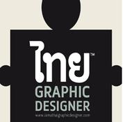 """โครงการ """"ฉันเป็นนักออกแบบกราฟิกไทย (I am a Thai Graphic Designer)"""""""