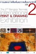 นิทรรศการการแสดงภาพพิมพ์และวาดเส้นนานาชาติครั้งที่สอง (The 2nd Bangkok Triennale International Print and Drawing Exhibition)
