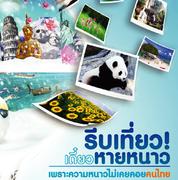 มหกรรมไทยเที่ยวไทย ครั้งที่ 17