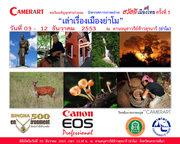 """นิทรรศการ สวัสดีเมืองไทย """"เล่าเรื่องเมืองย่าโม"""""""