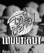 """นิทรรศการ """"โหยสยาม ไทยประดิษฐ์"""" (Longing  for Siam, Inventing Thailand)"""
