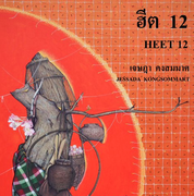 """นิทรรศการ """"ฮีต 12"""" (Heat 12)"""