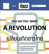 """งานฉายหนัง """"You Say You Want a Revolution: เปลี่ยนเถิดชาวไทย"""""""