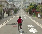 ชวนปั่นจักรยานดูหนัง 'เจ้าหนูสิงห์นักปั่น' รายได้ซื้อจักรยานให้เด็กชนบท