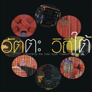 """นิทรรศการ """"อัตตะ วิถีใต้"""" (Unity – Infinity the most south of Thailand)"""