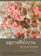 """นิทรรศการ """"ฤดูกาลสีน้ำบาน"""" (When watercolour blossom)"""