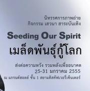 """นิทรรศการภาพถ่าย """"เมล็ดพันธุ์กู้โลก"""" (Seeding Our Spirit)"""