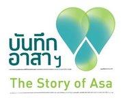 """นิทรรศการภาพถ่ายและสื่อผสม """"บันทึกอาสาฯ"""" (The Story of Asa)"""