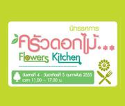 """นิทรรศการ """"ครัวดอกไม้"""" (Flowers Kitchen)"""
