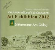 """นิทรรการ """"ผลงานศิลปกรรมเนื่องในโอกาสเปิดหอศิลป์ศรีธรรมราช"""" Art Exhibition 2012"""