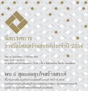 """นิทรรศการ """"รางวัลไทยสร้างสรรค์ ประจำปี 2554"""" (Thai Creative Awards 2011)"""