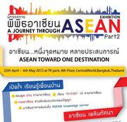 """นิทรรศการ """"พิพิธอาเซียน...A Journey through ASEAN ภาค 2"""""""